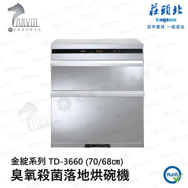 《莊頭北》落地式烘碗機 金綻系列-臭氧殺菌落地烘碗機 TD-3660 (70/68cm)
