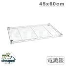 【居家cheaper】層架專用電鍍網片45X60CM-1入/鞋架/行李箱架/衛生紙架/層架鐵架