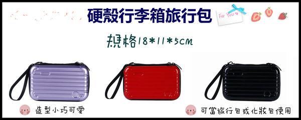 旅行包 硬殼行李箱旅行包 共三色 旅行組 硬殼 包包 隨身包 化妝包 硬殼包 旅行 盥洗包