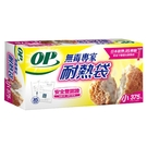 OP無毒專家耐熱袋(小)【愛買】