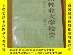 二手書博民逛書店罕見北京林業大學校史-1952-1992Y48953 北京林業大