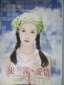 【書寶二手書T3/言情小說_GIN】來一客,愛情_澄歌文