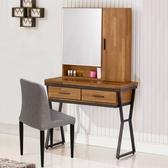 化妝桌《YoStyle》洛基工業風3尺化妝桌椅組 化妝台 梳妝台 化妝鏡 收納桌