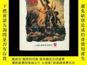 二手書博民逛書店罕見世界簡史:英文本Y27064 H.G. Wells著 上海外