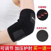 自發熱護肘磁療男女關節扭傷運動保暖護臂透氣護腕護具春夏 七夕情人節