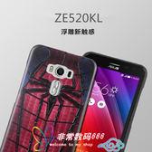 88柑仔店~華碩Zenfone3浮雕手機殼ZE520KL卡通矽膠手機套全包防摔軟殼潮