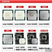 CPUIntel/英特爾賽揚G3900 3930  4400 4560雙核散片CPU LGA1151接口 數碼人生igo