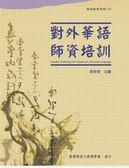 (二手書)對外華語師資培訓(華語教學專輯03)