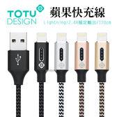 TOTU 智能斷電 呼吸燈 2.4A 快充 iPhone 充電線 Lightning 傳輸線 爍系列 編織線