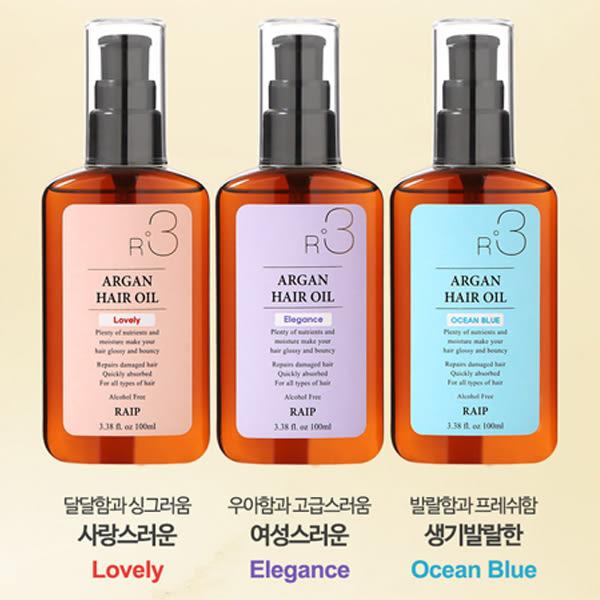 韓國 RAIP R3 菁粹摩洛哥阿甘油(100ml)有香款 3款可選【小三美日】免沖洗護髮 $139