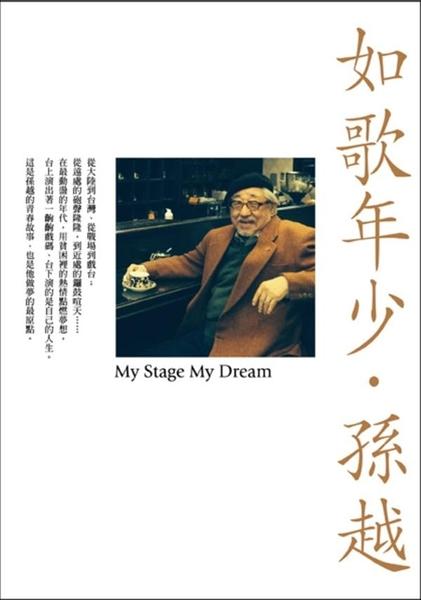 (二手書)如歌年少My Stage My Dream