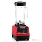 電壓220V 沙冰機商用奶茶店打刨破冰果汁榨汁碎冰沙家用攪拌破壁料理機IP3910【雅居屋】