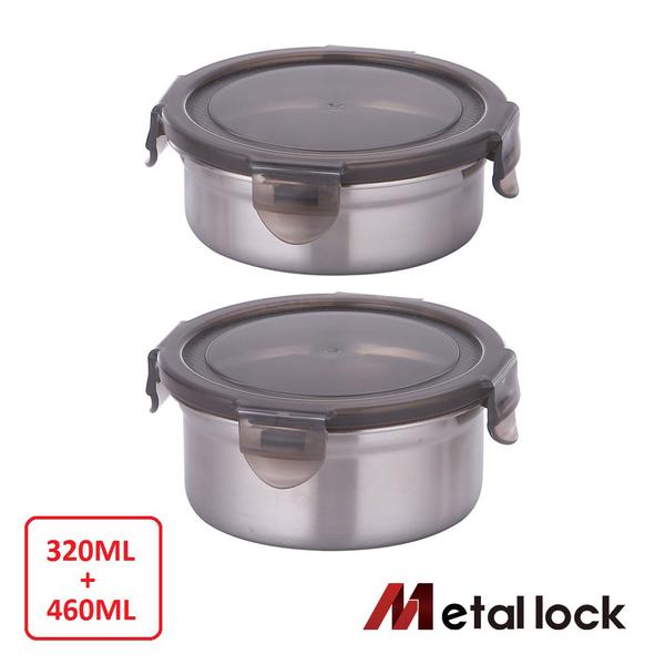 12月瘋搶 韓國Metal lock 圓形不銹鋼保鮮盒2入組(320ml+460ml)
