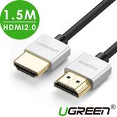 現貨Water3F綠聯 1.5M HDMI2.0傳輸線 Zinc alloy