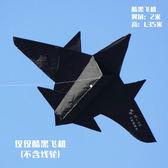 風箏 - 抗大風酷黑戰鬥機風箏【韓衣舍】