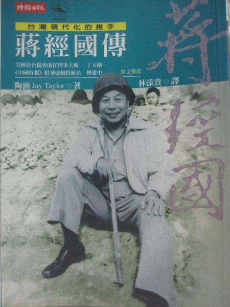 【書寶二手書T8/傳記_ACC】台灣現代化的推手-蔣經國傳_陶涵