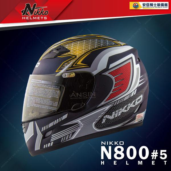 [中壢安信]Nikko N-800T N800T #5 彩繪 消光 藍/灰紅 全罩 安全帽 美式風格 騎士帽