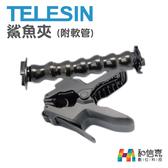 【和信嘉】TELESIN 鯊魚夾 (附鵝頸軟管) 軟管鯊魚夾 GoPro HERO5/6/7 BLACK適用 台灣公司貨
