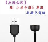 【原廠盒裝】MI 小米手環5 專用 原廠充電線/電源適配器/XMCDQ05HM-ZW