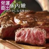 勝崎生鮮 美國安格斯總統級霜降牛排~比臉大4片組 (600公克±10%/1片)【免運直出】
