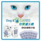 【力奇】Dog&Cat H2O 有氧濾水機活性碳濾棉/濾心(DC-03)-3片裝/盒-270元 可超取(L312A11)