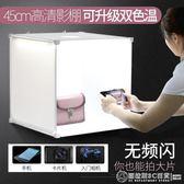 45cm小型LED攝影棚 補光套裝拍攝拍照燈箱柔光箱簡易攝影道具    《圓拉斯》