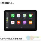 CORAL 可攜式資訊 導航 娛樂整合系統 iPhone Android 投屏 雙系統 CarPlay Plus A