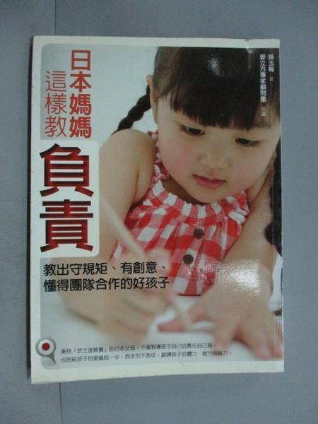 【書寶二手書T9/親子_ZBU】日本媽媽這樣教負責_孫玉梅