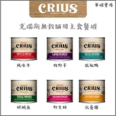 CRIUS克瑞斯[無穀主食貓罐,6種口味,175g,紐西蘭製](單罐)