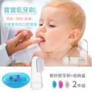 手指牙刷 嬰兒清潔舌苔 寶寶口腔護理【E...