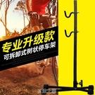 停車架 插入式掛架山地車停車架支撐維修架立式自行車架子修車支架單車架
