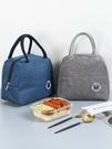 上班帶飯包鋁箔保溫袋手提便當包加厚簡約飯袋時尚外出飯盒袋子 設計師生活百貨