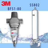 [高雄專區-免費安裝] 3M BFS1-80反洗式淨水系統 + 3MSS802全戶式不鏽鋼淨水系統 [6期0利率]