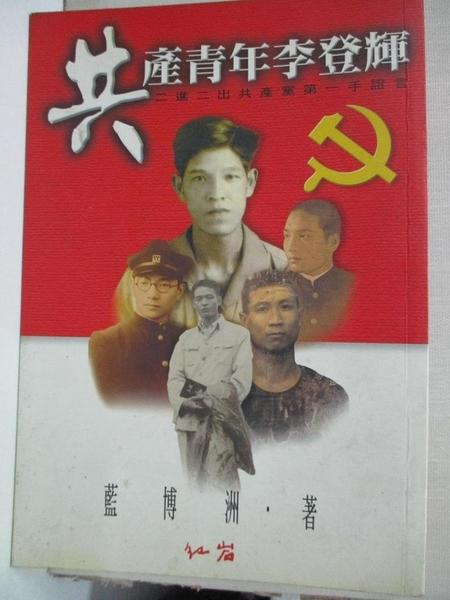【書寶二手書T5/政治_CAB】共產青年李登輝_藍博洲
