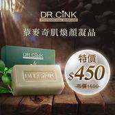 DR.CINK達特聖克 藜麥奇肌煥顏凝晶 110g【BG Shop】