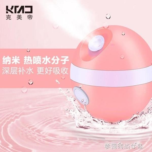 打開毛孔蒸臉器熱噴果蔬補水儀器 面部美容儀器加濕器 夢露