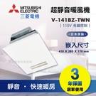 《 MITSUBISHI 》三菱 V-141BZ-TWN 日本原裝 浴室暖風乾燥機 110V 快速暖房 超靜音 1~2坪適用