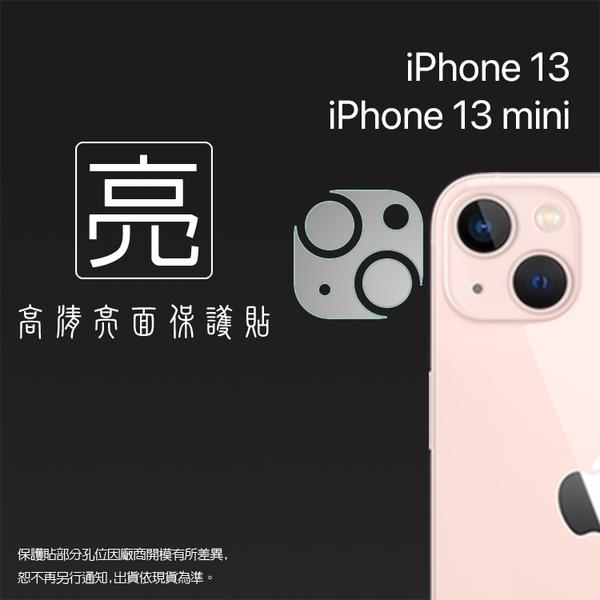 ◆亮面鏡頭保護貼 Apple iPhone 13 mini Pro Max【2入/組】鏡頭+底座 鏡頭貼 保護貼 軟性 亮貼 保護膜