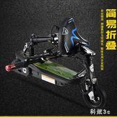 代步電動滑板車成人電瓶迷你電動車兩輪折疊耐用代步電動休閒車觀光車 PA5778『科炫3C』