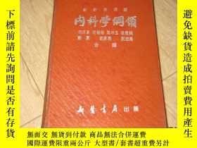 二手書博民逛書店罕見內科學綱領155848 H.L.Tidy 新醫書局 出版19