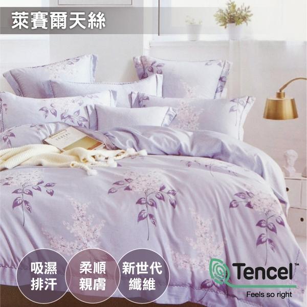 寢居樂 TENCEL天絲 雙人床包組【夏日庭榭】抑菌防螨、舒適親膚、吸濕排汗