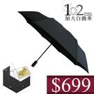 699 特價 雨傘 萊登傘 防撥水 加大傘面 防風抗斷102cm自動傘 素面布 鐵氟龍 Leotern 尊爵黑