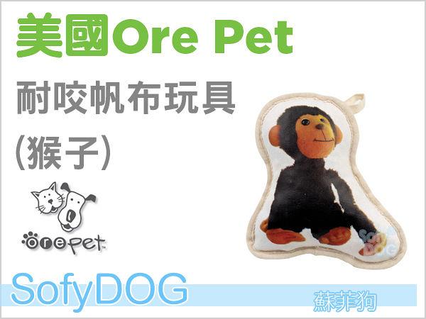 【SofyDOG】美國Ore 耐咬帆布玩具(猴子)