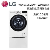 【結帳再折+分期0利率】LG WD-S105VDW + WT-D200HW TWINWash 蒸洗脫烘滾筒洗衣機 10.5+2公斤 公司貨