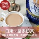 【豆嫂】日本沖泡 日東紅茶-皇家奶茶(2...