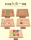 【九款遊戲合一】棋盤桌遊 桌遊遊戲 聚餐聚會 親子同樂 跳棋 五子棋 象棋【AAA6609】預購