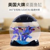 魚缸 圓形烏龜缸玻璃魚缸小型桌面客廳創意水族箱草缸懶人迷你金魚缸 快速出貨