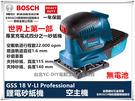 【台北益昌】德國 BOSCH GSS 18V-LI充電式 鋰電 砂紙機 研磨機 磨平機 (空主機)