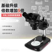 顯微鏡 金卡思手機維修顯微鏡體視雙目高清7-50倍連續變焦 LED燈主板焊接 WJ米家
