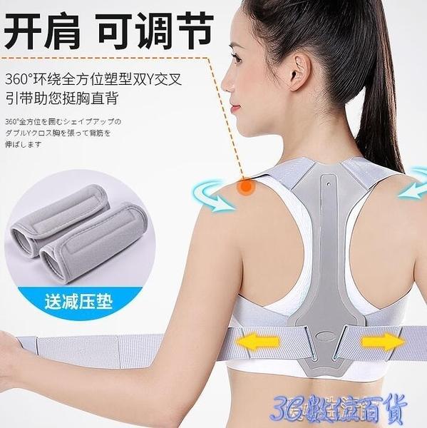 矯正帶 日本揹背佳駝背矯正器成年男女士隱形糾正背帶防駝背部開肩膀神器 3C數位百貨